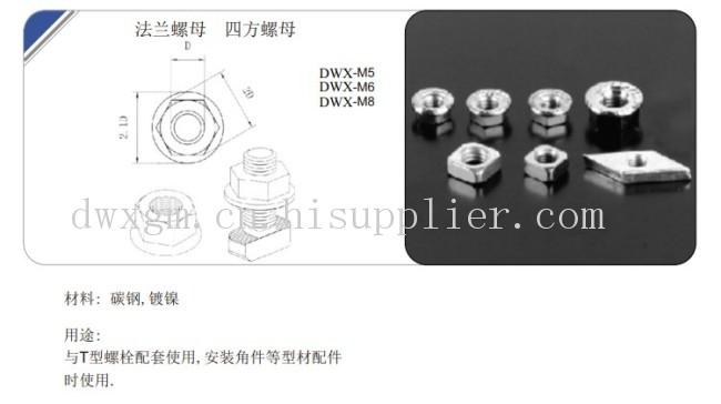 厦门工业铝型材用四方螺母法兰螺母