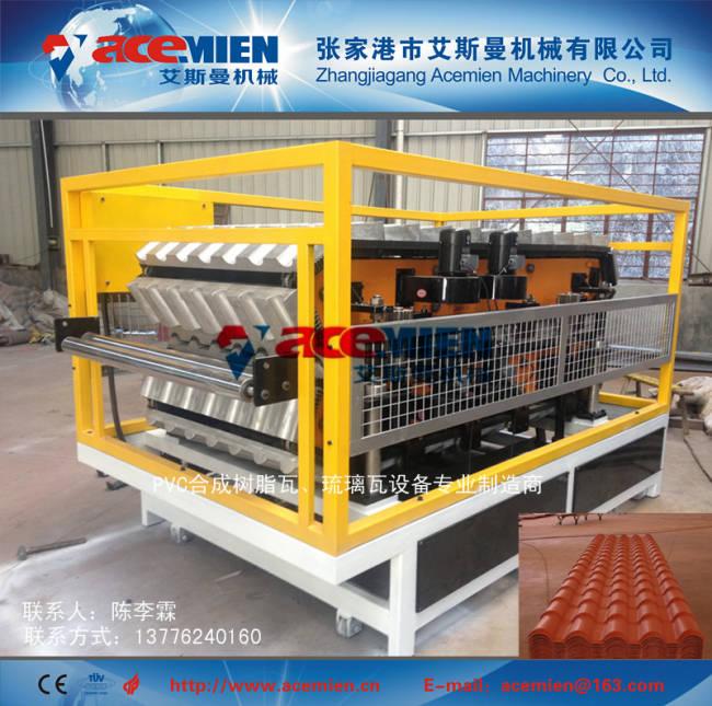 新型瓦设备,塑料瓦设备,合成树脂瓦设备生产线