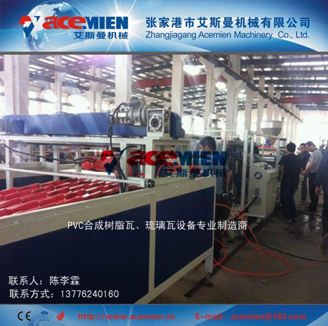 砖红色树脂瓦设备 pvc塑料瓦设备生产线