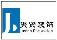 蘇州聚賢裝飾工程有限公司