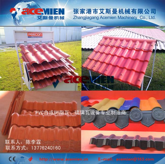 体积稳定:合成树脂瓦的膨胀系数为4.910-5mm/mm/,同时瓦型在几何形状上具有双向拉伸性能,即使温度变化较大,瓦的伸缩也能被自身消化,从而确保几何尺寸稳定。卓越的防水性能:合成树脂瓦所选用的高耐侯性树脂本身致密且不吸水,不存在微孔渗水的问题。产品宽度比传统瓦宽45%,屋面接缝少,因此合成树脂瓦比传统瓦的防水性能大大提高。优异的绝缘性能:合成树脂瓦是绝缘产品,遇到意外放电也会完好无损。耐火性强:合成树脂瓦属难燃材料。安装快捷:合成树脂瓦有效宽度960m