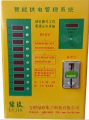 投币式智能小区电源管理系统