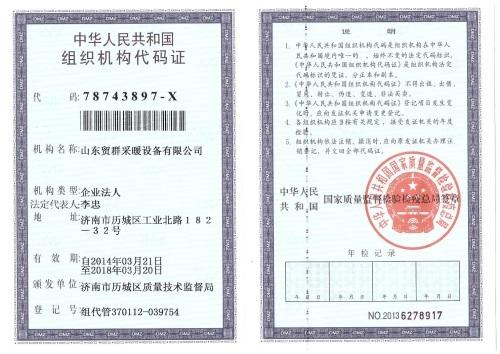 山东贸群采暖设备有限公司组织代码证