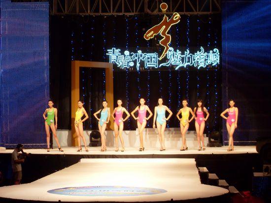 第9届cctv模特电视大赛-海峡赛区