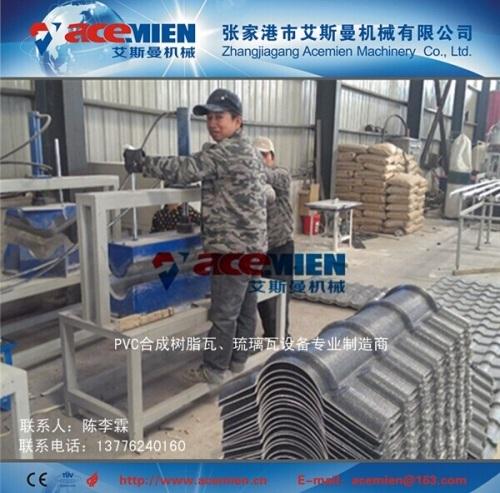 张家港合成树脂瓦设备厂家