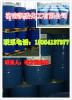 乙二醇廠家濟南凱駿化工冷媒乙二醇