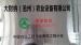 中国农业工程学会畜牧工程分会理事单位