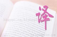 新乡翻译公司
