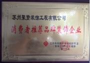 蘇州廠房裝修——消費者推薦企業