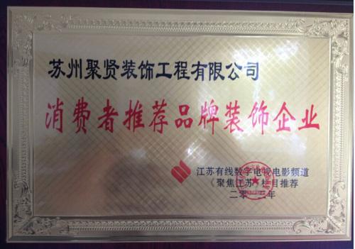 苏州厂房装修——消费者推荐企业