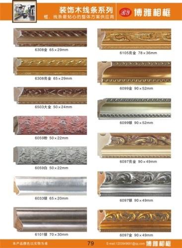 装饰木线条——柳州相框