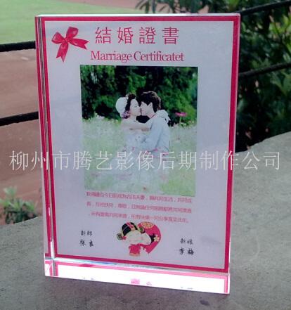 柳州水晶结婚证-海商网