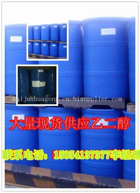 防凍液乙二醇廠家  防凍液乙二醇經銷商