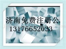 济南注册公司赠送两个月的记账费