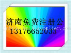济南公司注册选济南百业代理记账13176652033