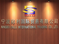 宁波彩利国际贸易有限公司
