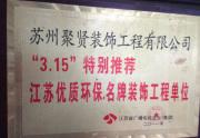 315特別推薦蘇州裝修公司