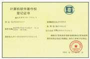 W.B.S技术专利