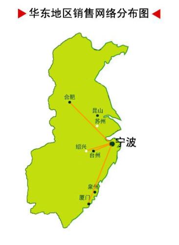 华东地区销售网络分布图