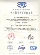 环保管理体系认证