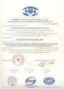 ISO14001环保体系认证