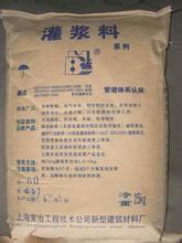 青岛优质灌浆料批发厂家