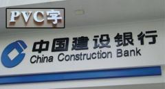 贵阳发光字制作公司