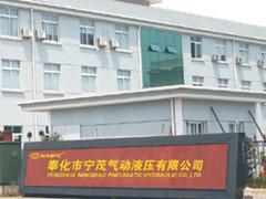 奉化市溪口宁茂液压气动元件厂