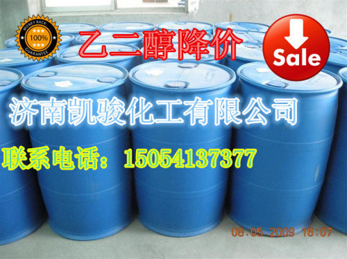 防凍液乙二醇廠家冷媒乙二醇冷載體