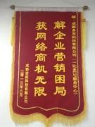 客户赠送锦旗(成都吉航科技有限公司)