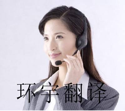 郑州英语翻译机构