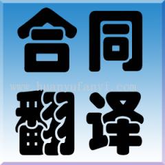 郑州专业合同翻译