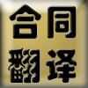河南专业合同翻译