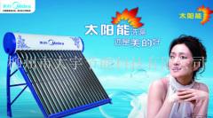 柳州太阳能