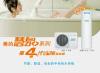 柳州空气能热水器