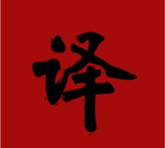 郑州翻译公司 俄语