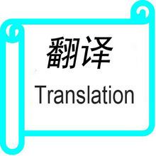 郑州英语翻译服务