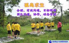 贵州户外必威体育手机版本公司