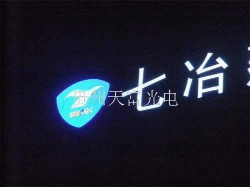 贵阳LED发光字安装