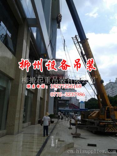 柳州设备吊装