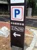廈門交通標識牌