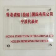 香港誠信(檢驗)國際有限公司