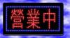 西安LED广告牌设计制作公司电话