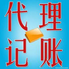 贵阳市代理记账公司