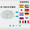 西安小语种海外贸易推广