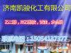 冰冷機組防凍液乙二醇濟南凱駿專營