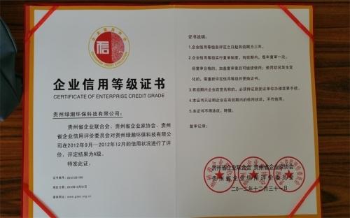 企业信用书_荣誉书