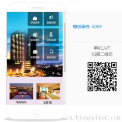 手机网站开发设计