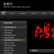 纹身公司(老板梁鹤军)网上掘进的故事