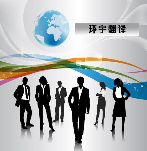 翻译服务领域行业规范